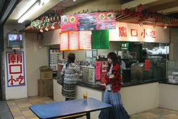 Temple Snacks, Flushing, Queens