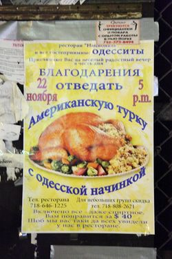 American turkey with Odessa-style stuffing, Brighton Beach, Brooklyn