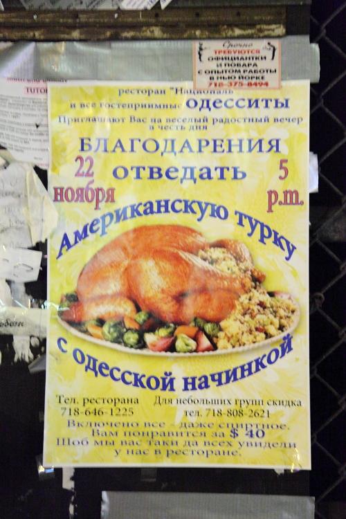 %22American turkey with Odessa-style stuffing,%22 Brighton Beach, Brooklyn