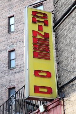 %22Chinese OD,%22 Highbridge, Bronx