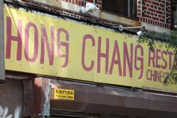 Hand-lettered sign, Hong Chang Restaurant, East New York, Brooklyn