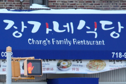 Chang's Family Restaurant (detail of red-tipped Korean script), Murray Hill, Queens