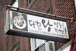 Daheen Wang Mandoo with red-tipped characters, Murray Hill, Queens