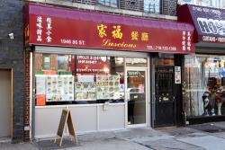 Luscious Restaurant, Bensonhurst, Brooklyn