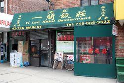 Yi Lan Halal Restaurant, Flushing, Queens