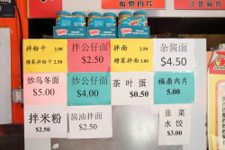 Wall menu and peanut butter, Shaxian Delicacies, Sunset Park, Brooklyn