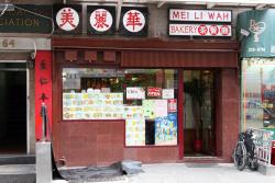 Mei Li Wah Bakery, Bayard Street, New York