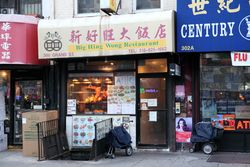 Big Hing Wong, with two mail-carrier carts parked out front, Grand Street, Manhattan