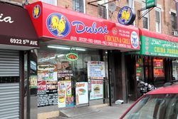 Dubai Chicken & Grill, Bay Ridge, Brooklyn