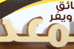 Egyptian-made wafer cookies with a wafer-cookie Arabic typeface, Hala Market, Yonkers, New York