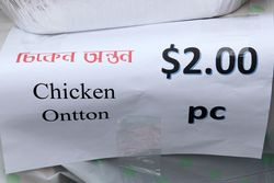 Sign for chicken ontton, Royal Bengal Street Fair, Norwood, Bronx