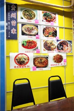 Wall menu, Gui Zhou Miao Jia, Flushing, Queens