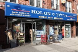 Holon Middle East Groceries, Gravesend, Brooklyn
