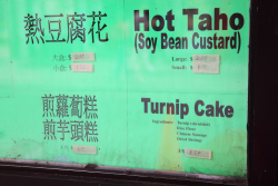 Sign for hot taho (aka soy bean custard) and turnip cake, Fong Inn Too, Mott St, Manhattan