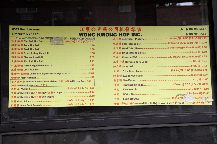 Window menu  Wong Kwong Hop  Elmhurst  Queens