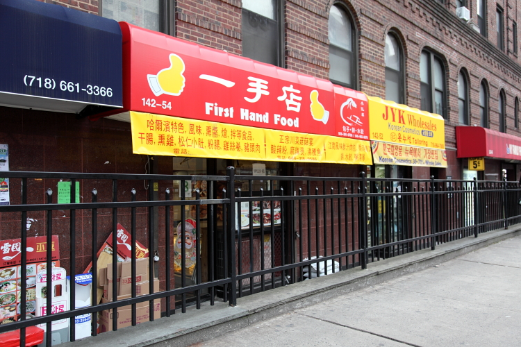 First Hand Food  Flushing  Queens
