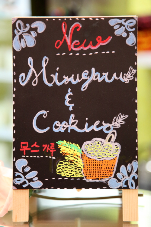 New  misugaru & cookies  hand-drawn sign in English and Korean  The Original Flushing Ice Cream Factory  Flushing  Queens