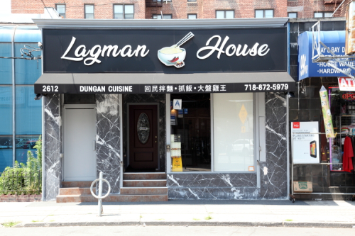 Lagman House  Sheepshead Bay  Brooklyn