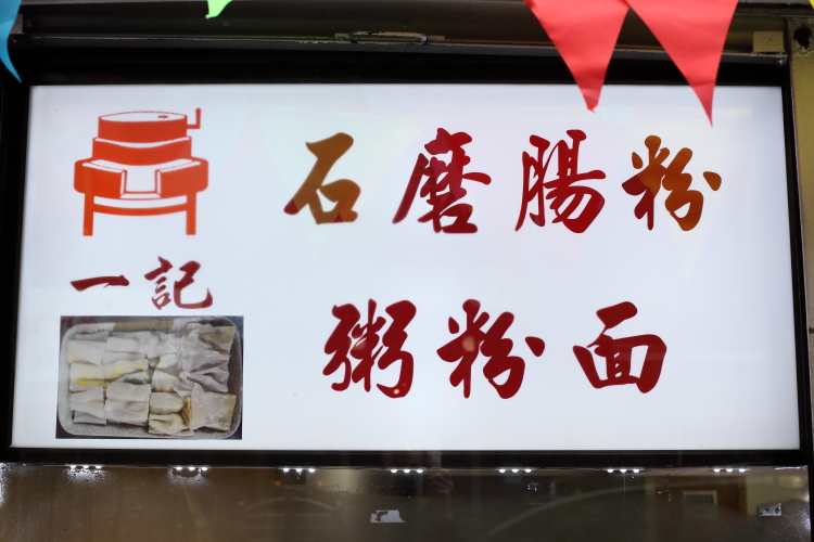 Window sign with image of stone mill for grinding rice  Yi Ji Shi Mo Noodle  Elizabeth St  Manhattan
