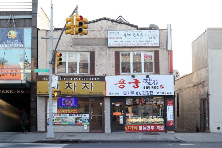 Garlic dumpling storefront and neighbors  Murray Hill  Queens