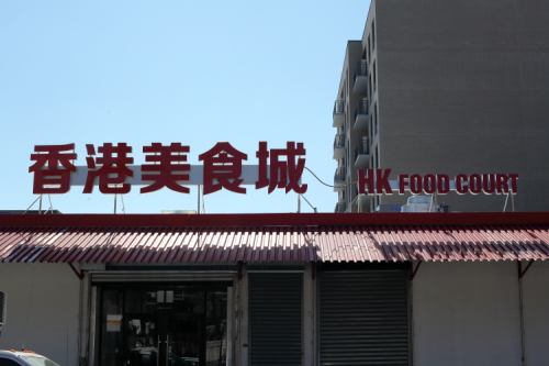 The future HK Food Court  signage in Chinese and English  Elmhurst  Queens