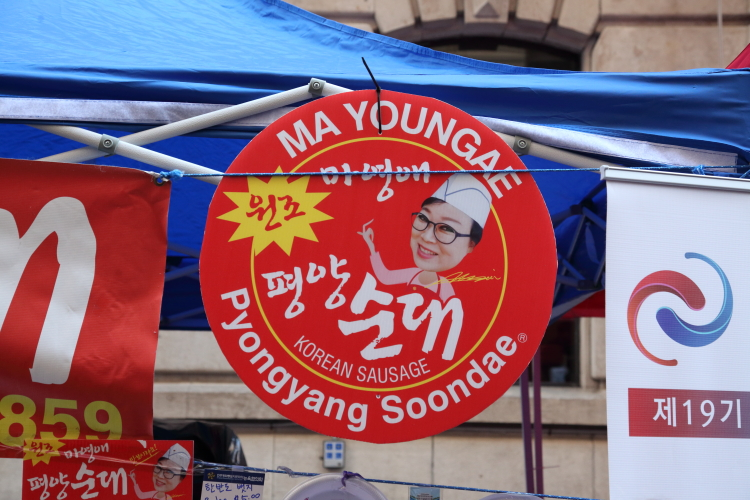Sign for Pyongyang soondae  North Korean-style blood sausage  Ma Youngae  Koreatown Festival  West 32nd St  Manhattan