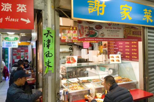 Tianjin Dumpling House  Golden Mall  Flushing  Queens