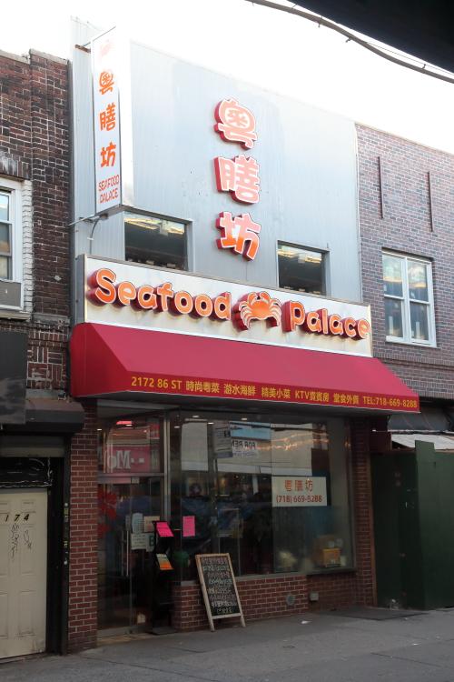 Seafood Palace  Bensonhurst  Brooklyn
