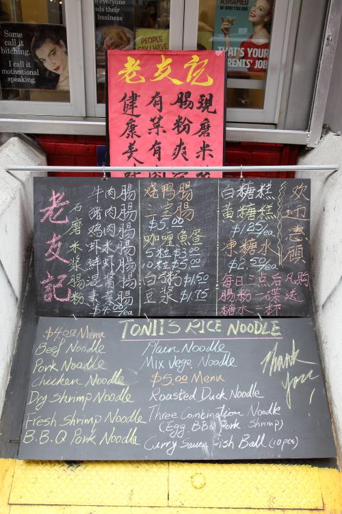 Menu boards handwritten in Chinese and English  Tonii's Fresh Rice Noodle  Bayard St  Manhattan