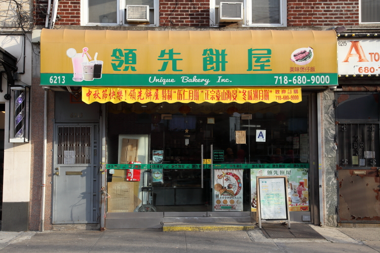 Unique Bakery  Dyker Heights  Brooklyn