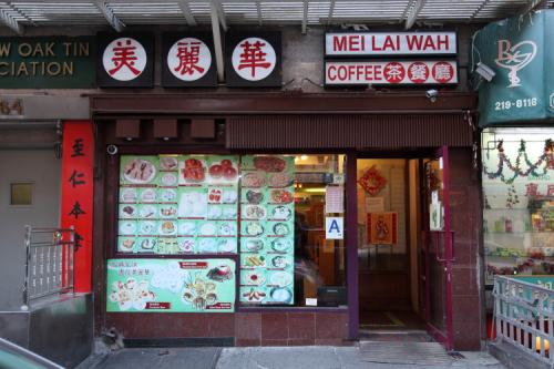 Mei Lai Wah  Bayard St  Manhattan