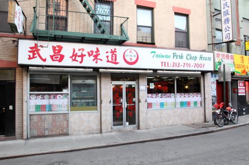 Taiwan Pork Chop House  Doyers Street  Manhattan