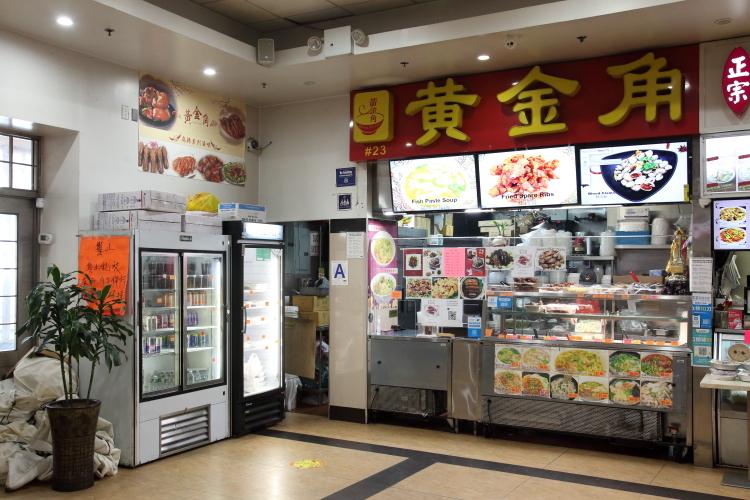 Huang Jin Jiao  New York Food Court  Flushing  Queens