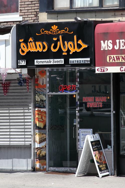 Damascus Sweets  Morris Park  Bronx