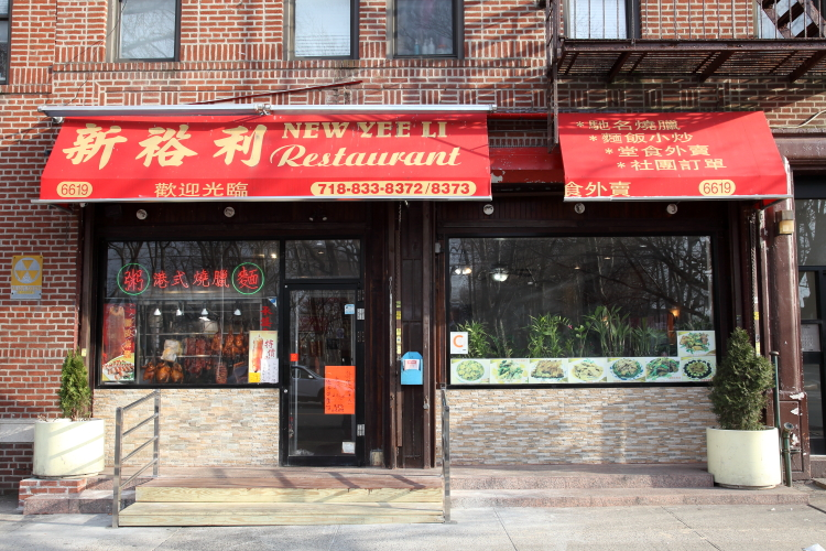 New Yee Li Restaurant  Dyker Heights  Brooklyn