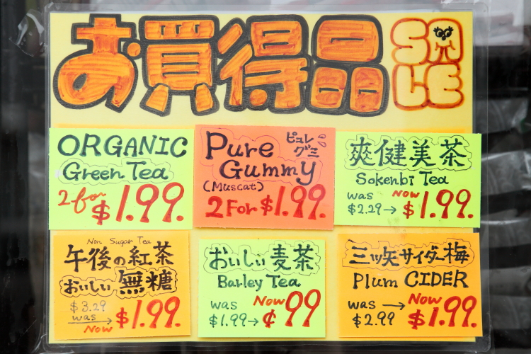 Sale with smiling A  and with letters oriented like character components  hand-drawn sign  Taiyo Foods  Sunnyside  Queens