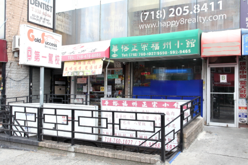 Hua Rong (with green awning) and neighbors  Elmhurst  Queens