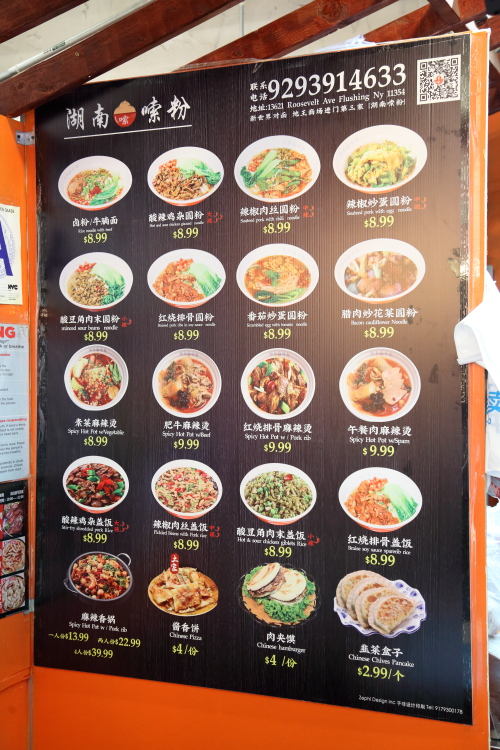Menu  Hunan Suo Fen  Landmark Quest Mall  Flushing  Queens