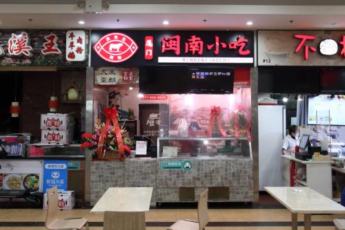 Minnan Xiaochi  New York Food Court  Flushing  Queens