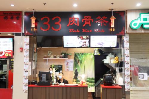 33 Bah Kut Teh  New York Food Court  Flushing  Queens